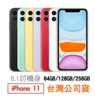 Apple iPhone 11 6.1吋 128GB 台灣原廠公司貨 保固一年