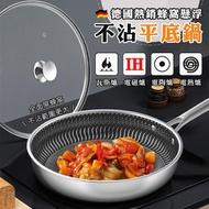 【KNF康尼菲】304不鏽鋼蜂窩紋不沾平底鍋28cm(含鍋蓋)