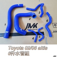 Toyota Altis 02-06年矽膠水管