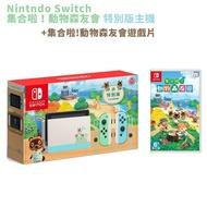 任天堂 Nintendo Switch 動物森友會特別版主機+集合啦!動物森友會遊戲片 台灣公司貨 電力加強版 【現貨】