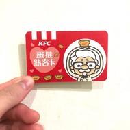 KFC肯德基蛋塔熟客卷 美食 甜點 下午茶 一本 共三盒