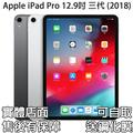 Apple iPad Pro 12.9吋 2018三代 64G Wifi 蘋果平板電腦 福利機