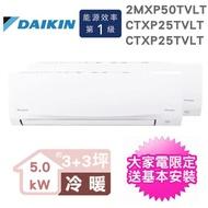 【DAIKIN 大金】一對二S系列3坪+3坪冷暖變頻冷氣(2MXP50TVLT/CTXP25TVLT/CTXP25TVLT)