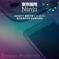 【東京御用Ninja】AMAZFIT 運動手環 2 (1.23吋) 專用高透防刮無痕螢幕保護貼