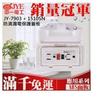 JY-7903+1510SN 防滴漏電保護蓋板 中一電工基本款【東益氏】防水蓋板+漏電保護雙插座附接地