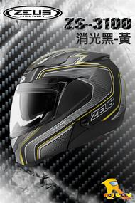 ~任我行騎士部品~瑞獅 ZEUS ZS-3100 YY5 消光黑黃 可掀式安全帽 可樂帽 ZS 3100