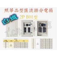 ◥ T.C水電◣「白鐵」2P BH型 標準型  照華品型箱 匯流排開關箱 白鐵箱 配電箱 分電箱 無熔絲開關無熔線斷路器