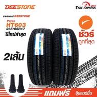 ยางรถยนต์ ดีสโตน Deestone ยางรถยนต์ขอบ17 รุ่น  Payak HT603 ขนาด 265/65R17  (2 เส้น)  แถมจุ๊บลม 2 ตัว ยางรถยนต์ขอบ17 TyreExpress