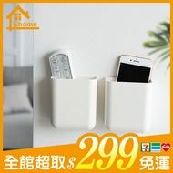 ✤宜家299超取免運✤空調遙控器收納掛架 壁掛式收納盒 手機充電壁掛盒