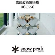 【Snow Peak】雪峰收納置物箱-50(UG-055G)