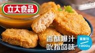 【立大食品】香酥脆皮炸雞塊