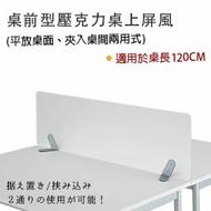 【日本林製作所】桌前型壓克力桌上屏風/隔板/隔屏-兩用式(適用於120cm)(MD-9)