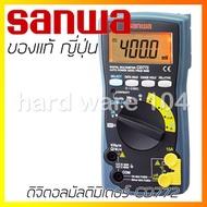 ดิจิตอลมัลติมิเตอร์ SANWA CD772 digital multimeter