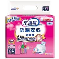 [限時促銷] 來復易 防漏安心復健褲 L號 2箱(共144片/16包) 運費免 維康 尿片 尿布 紙尿褲 尿褲