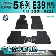 1995~2003年8月 5系列 E39 520I 525I 寶馬 BMW 汽車防水腳踏墊地墊海馬蜂巢蜂窩卡固全包圍