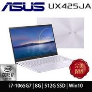【ASUS華碩】ZenBook 14 UX425JA-0242P1065G7 星河紫 (I7-1065G7/8G/PCIE 512G SSD)