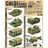 整盒10入【日本正版】CHIBI SCALE 陸上自衛隊車輛 盒玩 模型 擺飾 F-toys - 603422