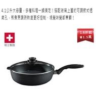 Swiss Diamond 瑞士原裝頂級鑽石鍋 深煎鍋28cm