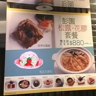 現貨。彭園會館 10道菜 套餐卷。4張可換成合菜組合