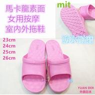 粉色下單 台灣製外銷日本 馬卡龍按摩女用室內室外拖鞋尺寸:23-26cm一體成型防滑防水耐磨女拖鞋,浴室拖鞋