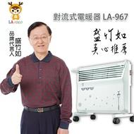 LAPOLO 防潑水 直立壁掛兩用對流式電暖器 LA-967