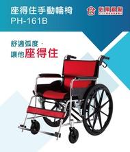 輪椅B款 座得住手動輪椅 座寬16吋 必翔 PH-161B/PH-161S
