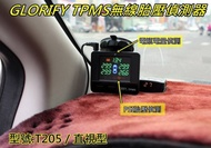 大新竹【阿勇的店】台製TPMS D.V T205 胎壓偵測器 NEW MAZDA3 四門五門 CX-5 U6 Turbo