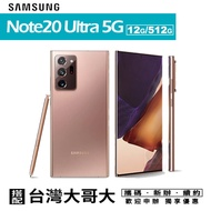 Samsung Galaxy Note20 Ultra 5G 512G 6.9吋 攜碼台灣大哥大月租專案價  限定實體門市辦理