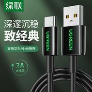 綠聯type-c數據線安卓快充線tpc充電器線適用于華為nova7/6/5/mate30pro/p30/p40pro榮耀v30/20小米10pro手機