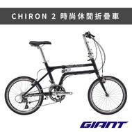 【GIANT】CHIRON 2 城市時尚折疊車
