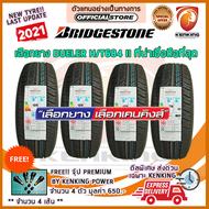 ยางขอบ17 Bridgestone 265/65 R17 DUELER H/T 684 ยางใหม่ปี 2021✨(4 เส้น) ยางรถยนต์ขอบ17 FREE!! จุ๊บยาง PREMIUM BY KENKING POWER 650฿ (ลิขสิทธิ์แท้รายเดียว)