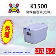 【利嘉生活】KEYWAY 聯府 137L 滑輪整理箱(底輪) 5入 掀蓋整理箱 置物箱 昆蟲箱 爬蟲箱 K1500