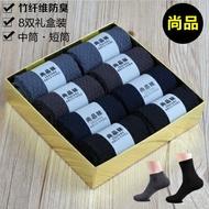 襪子 竹纖維男士襪子秋冬中筒襪純棉防臭船襪男襪春秋竹纖維短襪禮盒裝