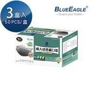 【愛挖寶】藍鷹牌 NP-12K*2 台灣製平面成人活性碳口罩/口罩/平面口罩 單片包裝 絕佳包覆式折法 50入*2盒