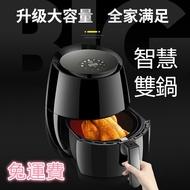 【大容量5.2L空氣炸鍋品夏】 品夏3502B 智能觸屏空氣炸鍋 家用無油煙電炸鍋薯條機