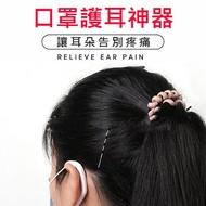 PS Mall【J1616】口罩護耳器 口罩神器 止勒耳壓迫 防勒耳 柔軟矽膠耳套 口罩掛勾 耳套掛扣