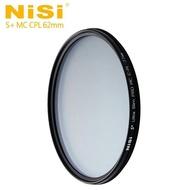 【NISI】S+ MC CPL 62mm Ultra Slim PRO 超薄多層鍍膜偏光鏡(公司貨)