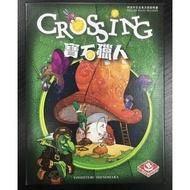 寶石獵人 Crossing 繁體中文版 台北陽光桌遊商城