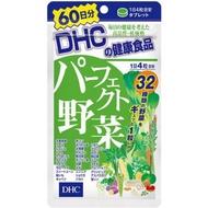 DHC國產野菜60日份