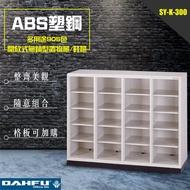 【大富】SY-K-300 ABS塑鋼門多用途905色開放式無鎖型置物櫃/鞋櫃 辦公用品 收納櫃 書櫃 組合櫃