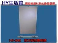 《HY生活館》HY-640 長方形防霧明鏡 防霧化妝鏡 含玻璃置物平台