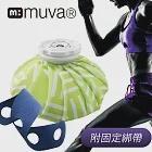 【muva】大口徑冰熱雙效水袋-9吋(綠格)綠格