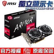 MSI 微星 Radeon RX 570 ARMOR 4G OC 顯示卡 Radeon™ RX 570 繪圖核心