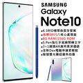 Samsung Galaxy Note10 6.3吋智慧手機 (8G/256G) 白色