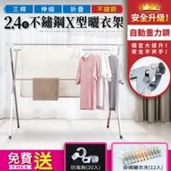 IDEA-新版重力鎖2.4米X型曬衣架
