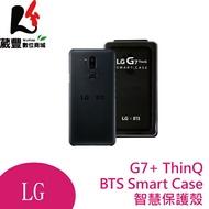『刷卡最高享10%回饋』LG G7+ ThinQ BTS Smart Case 原廠 智慧保護殼