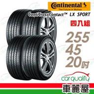 【德國馬牌】ContiCrossContact LX Sport 高性能運動休旅輪胎_四入組_255/45/20