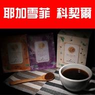 【自家烘焙】 咖啡濾掛包(10入/盒)  耶加雪菲 科契爾(狄波) G1