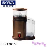 [有貨] 附發票◎電器網拍批發◎SOWA 首華 電動磨豆機 SJE-KYR150