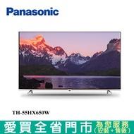 Panasonic國際55型4K聯網安卓液晶顯示器TH-55HX650W含【愛買】